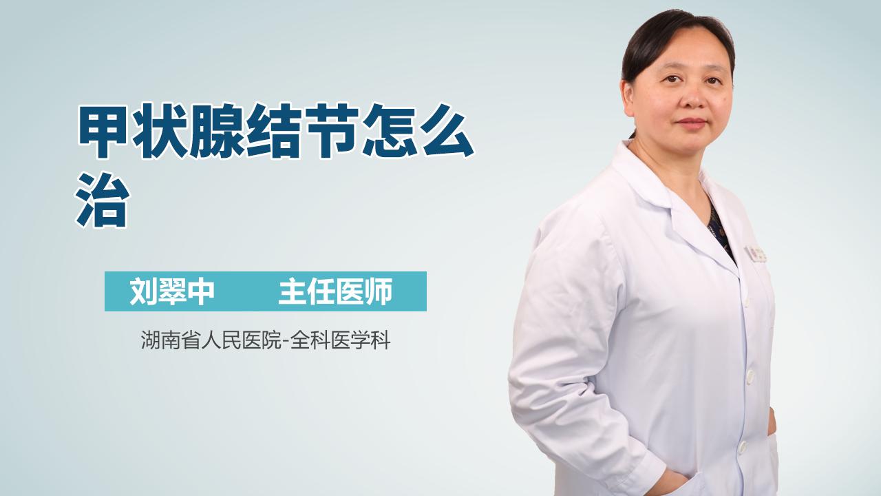 甲状腺结节怎么治