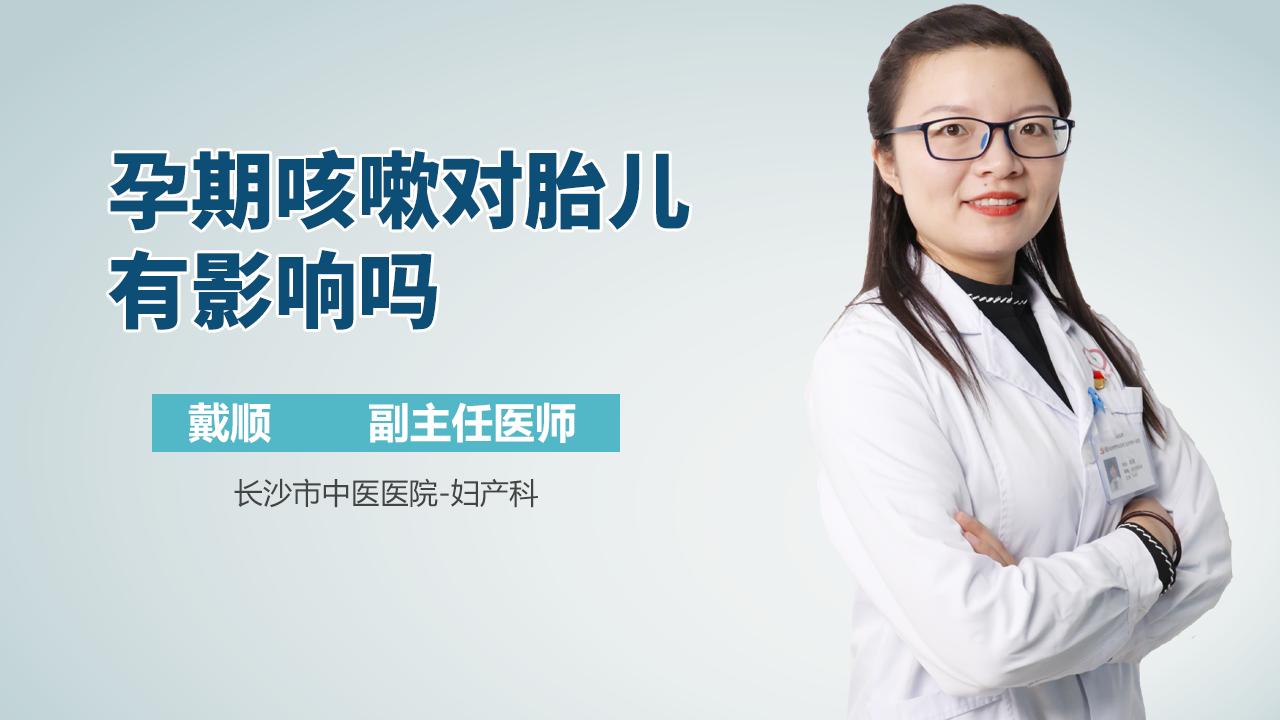 孕期咳嗽对胎儿有影响吗
